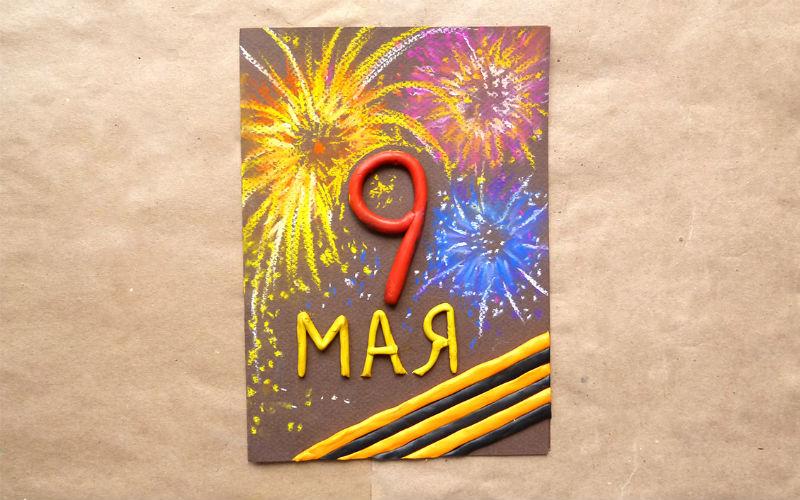 Делаем яркую открытку к 9 Мая